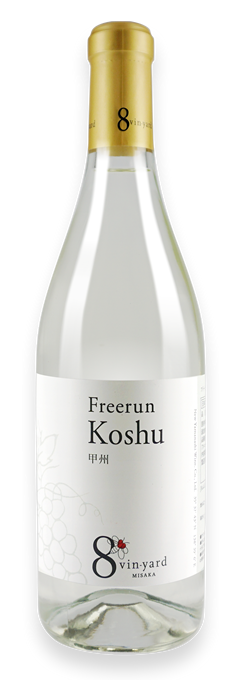 Freerun Koshu フリーラン甲州(白ワイン/甘口)