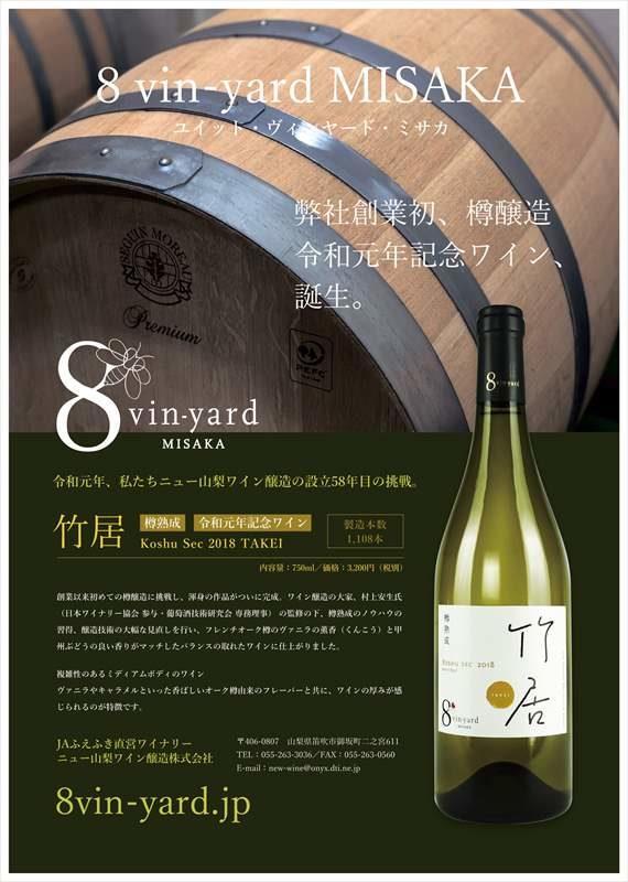 初めて挑戦の樽ワイン『竹居』を6月21日に販売