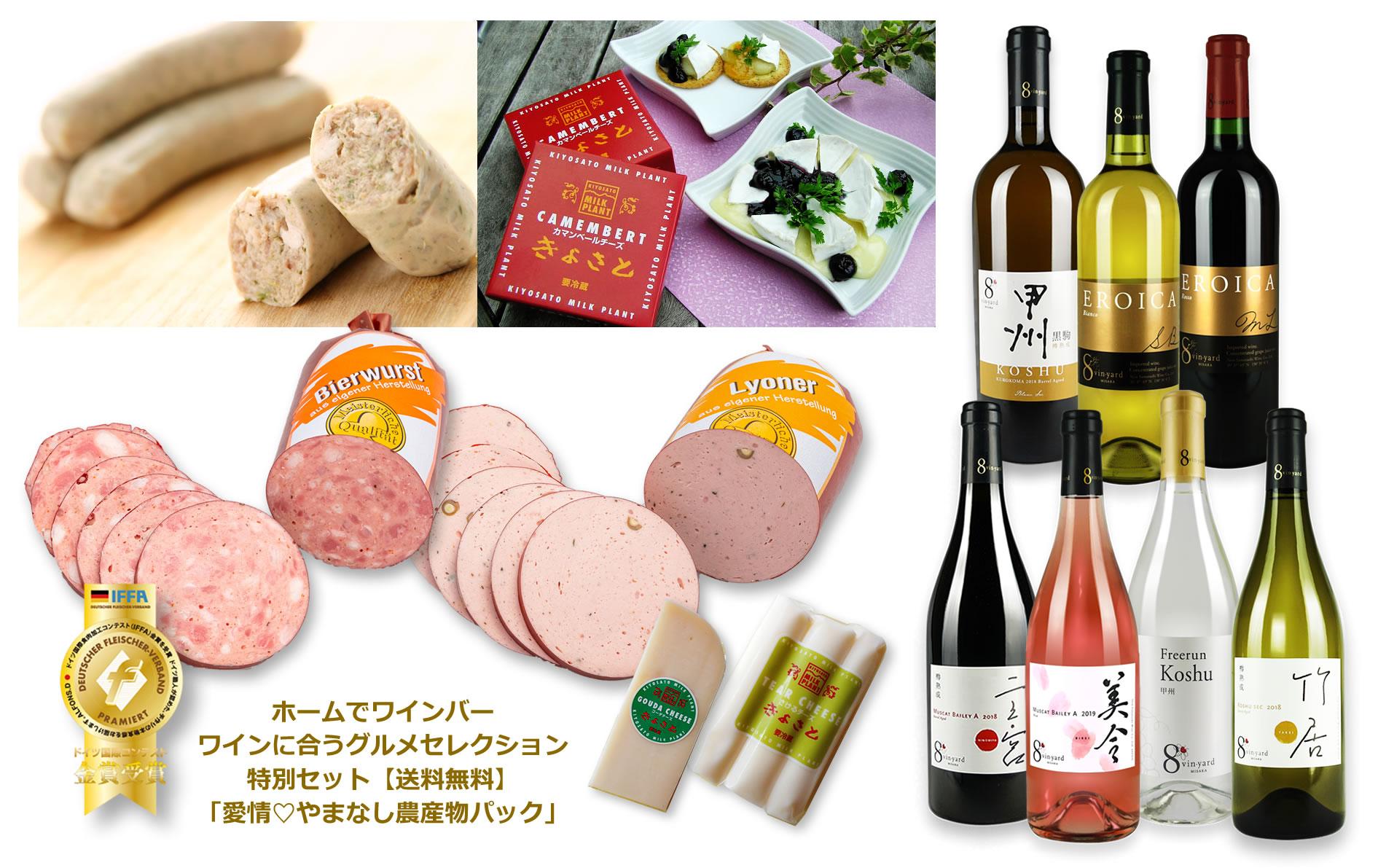 ワインに合うグルメセレクション特別セット「愛情♡やまなし農産物パック」イメージ